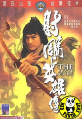 The Brave Archer (1977) (Region 3 DVD) (English Subtitled) (Shaw Brothers)