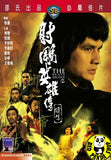 The Brave Archer 2 (1978) (Region 3 DVD) (English Subtitled) (Shaw Brothers)
