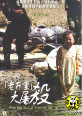 The Bridge at Nogunri (2002) (Region Free DVD) (English Subtitled) Korean movie aka A Little Pond