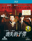 The Bullet Vanishes 消失的子彈 Blu-ray (2012) (Region A) (English Subtitled)