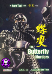 The Butterfly Murders (1979) (Region Free DVD) (English Subtitled)