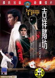 The Casino (1972) (Region 3 DVD) (English Subtitled) (Shaw Brothers)