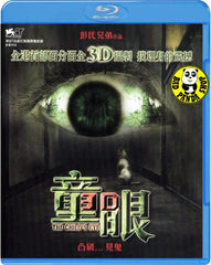 The Child's Eye 2D + 3D Blu-ray (2010) (Region A) (English Subtitled)