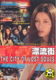 The City of Lost Souls (2000) (Region Free DVD) (English Subtitled) Japanese movie