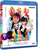 The Contract 賣身契 Blu-ray (1978) (Region A) (English Subtitled)