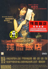 The Cruel Restaurant (2008) (Region 3 DVD) (English Subtitled) Japanese movie aka Zankoku Hanten