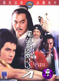 The Deadly Breaking Sword (1979) (Region 3 DVD) (English Subtitled) (Shaw Brothers)