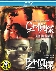 The Detective 1 + 2 Blu-ray Boxset (Region A) (English Subtitled)