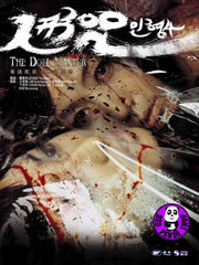 The Doll Master (2005) (Region Free DVD) (English Subtitled) Korean movie