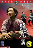The Dragon Creek (1967) (Region 3 DVD) (English Subtitled) (Shaw Brothers)