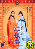 The Dream Of The Red Chamber (1977) (Region 3 DVD) (English Subtitled) (Shaw Brothers)