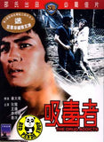 The Drug Addicts (1973) (Region 3 DVD) (English Subtitled) (Shaw Brothers)