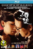 The Drunkard 酒徒 Blu-ray (2011) (Region Free) (English Subtitled)