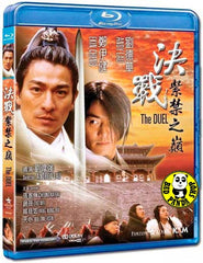 The Duel Blu-ray (2000) 決戰紫禁之巔 (Region A) (English Subtitled)