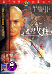 The Eight Diagram Pole Fighter (1983) (Region 3 DVD) (English Subtitled) (Shaw Brothers)