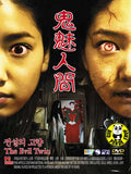 The Evil Twin (2007) (Region Free DVD) (English Subtitled) Korean movie