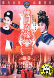 The Female Prince (1964) (Region 3 DVD) (English Subtitled) (Shaw Brothers)