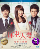 The Fierce Wife Final Episode Blu-ray (2012) (Region Free) (English Subtitled)