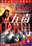 The Five Venoms (1978) (Region 3 DVD) (English Subtitled) (Shaw Brothers)