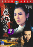 The Flying Dagger (1968) (Region 3 DVD) (English Subtitled) (Shaw Brothers)