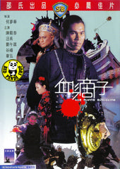 The Flying Guillotine (1974) (Region 3 DVD) (English Subtitled) (Shaw Brothers)