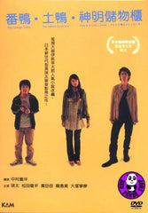 The Foreign Duck, The Native Duck and God in a Coin Locker (2007) (Region 3 DVD) (English Subtitled) Japanese movie a.k.a. Ahiru to Kamo no Coin Locker
