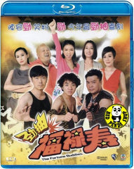 The Fortune Buddies Blu-ray (2011) (Region Free) (English Subtitled)