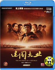 The Founding Of A Republic Blu-ray + Bonus DVD (2009) (Region A) (English Subtitled)