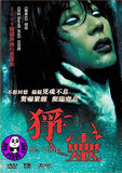 The Ghost (2005) (Region 3 DVD) (English Subtitled) Korean movie a.k.a. Dead Friend