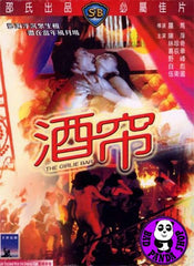 The Girlie Bar (1976) (Region 3 DVD) (English Subtitled) (Shaw Brothers)