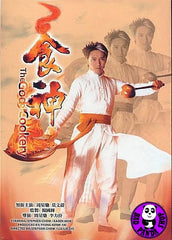 The God Of Cookery 食神 (1996) (Region Free DVD) (English Subtitled)