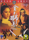 The Golden Lion (1973) (Region 3 DVD) (English Subtitled) (Shaw Brothers)