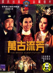 The Grand Substitution (1964) (Region 3 DVD) (English Subtitled) (Shaw Brothers)