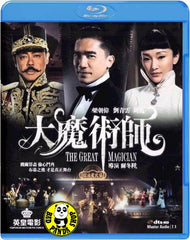 The Great Magician Blu-ray (2012) (Region A) (Hong Kong Version)