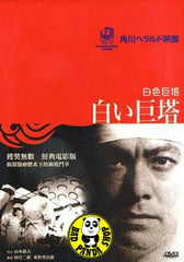 The Great White Tower (1966) (Region 3 DVD) (English Subtitled) Japanese movie a.k.a. The Ivory Tower