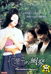 The Harmonium in My Memory (1988) (Region Free DVD) (English Subtitled) Japanese movie