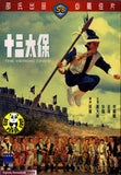 The Heroic Ones (1970) (Region 3 DVD) (English Subtitled) (Shaw Brothers)