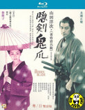 The Hidden Blade (2004) (Region A Blu-ray) (English Subtitled) Japanese movie