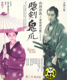 The Hidden Blade (2004) (Region 3 DVD) (English Subtitled) Japanese movie