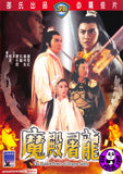 The Hidden Power Of Dragon Sabre (1983) (Region 3 DVD) (English Subtitled) (Shaw Brothers)