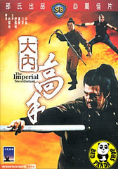 The Imperial Swordsman (1972) (Region 3 DVD) (English Subtitled) (Shaw Brothers)