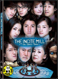 The Incite Mill - 7 Days Death Game (2010) (Region 3 DVD) (English Subtitled) Japanese movie