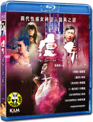 The Incredible Truth Blu-ray (2013) (Region A) (English Subtitled)