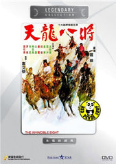 The Invincible Eight (1971) (Region Free DVD) (English Subtitled) (Legendary Collection)