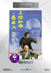 The Iron Fisted Monk (1977) (Region Free DVD) (English Subtitled) (Legendary Collection)