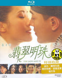 The Jade And The Pearl Blu-ray (2010) (Region Free) (English Subtitled)