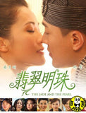 The Jade And The Pearl (2010) (Region Free DVD) (English Subtitled)