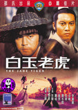 The Jade Tiger (1977) (Region 3 DVD) (English Subtitled) (Shaw Brothers)