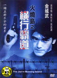 The Jail In Burning Island (1997) (Region Free DVD) (English Subtitled)