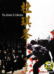 The Johnnie To Collection (Region Free DVD) (English Subtitled)